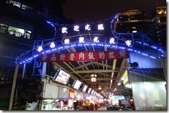The entrance to the Huaxi night market