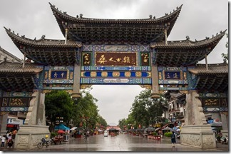 Entrance gate to Chuxiang